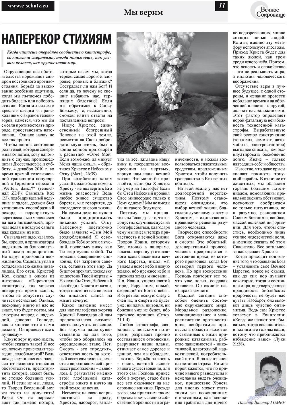 Вечное сокровище (газета). 2011 год, номер 5, стр. 11