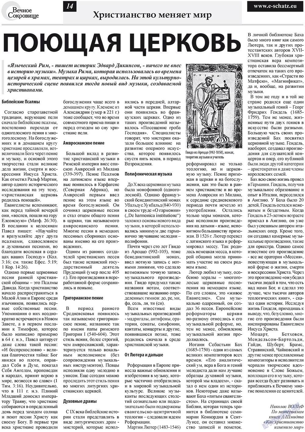 Вечное сокровище (газета). 2011 год, номер 5, стр. 14