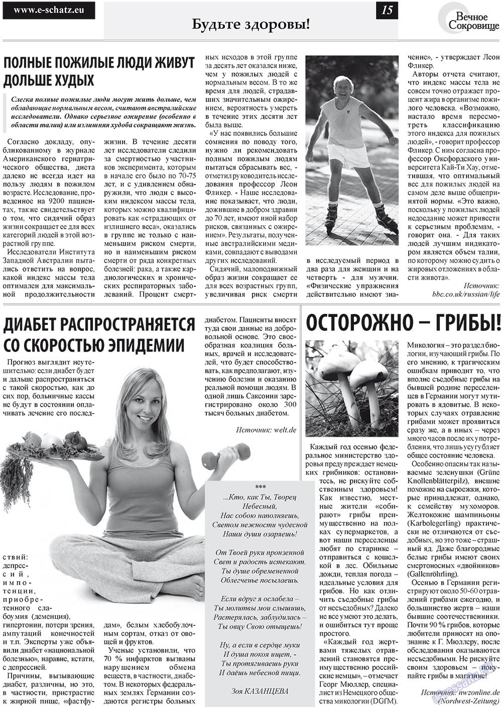 Вечное сокровище (газета). 2011 год, номер 5, стр. 15
