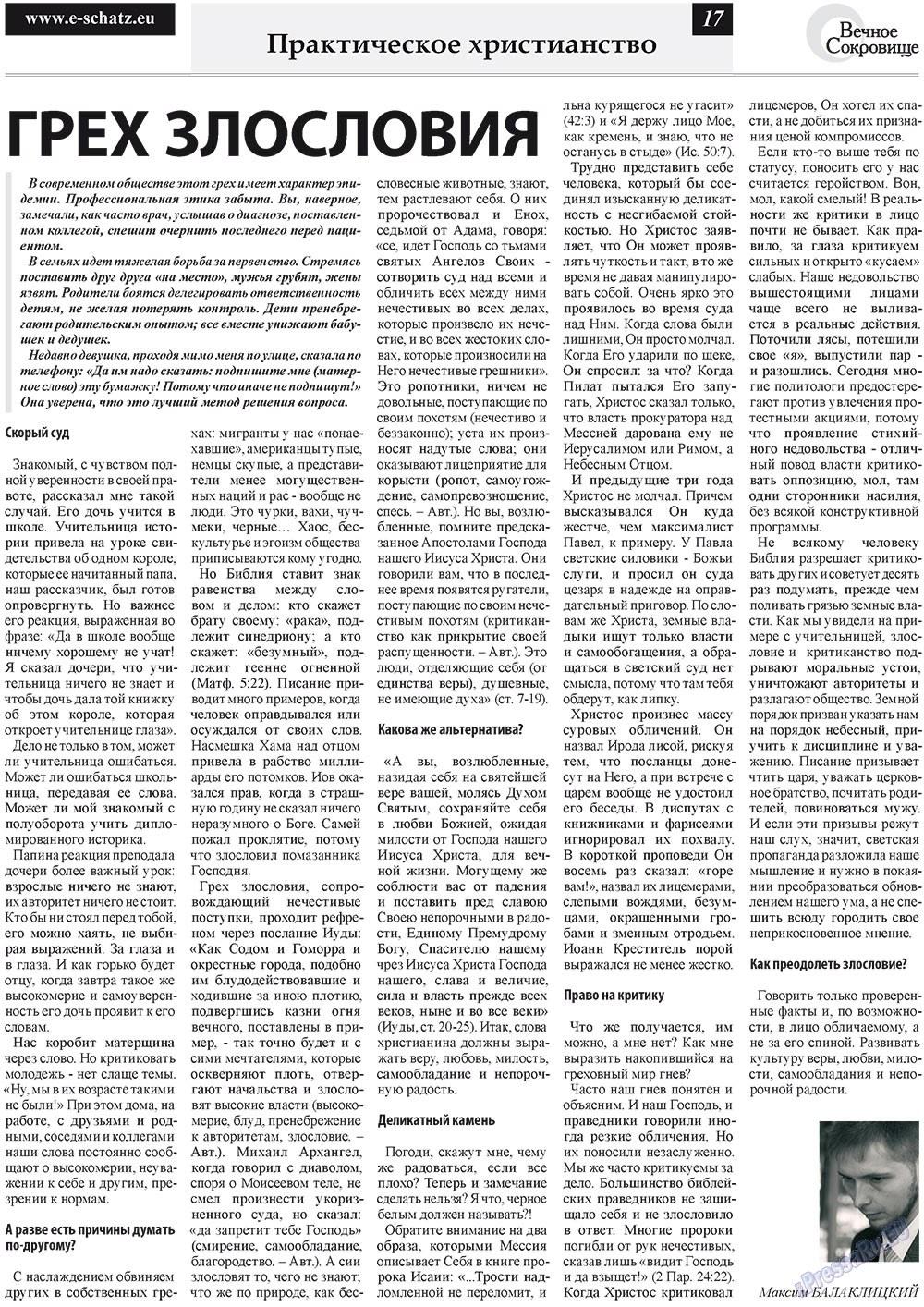 Вечное сокровище (газета). 2011 год, номер 5, стр. 17