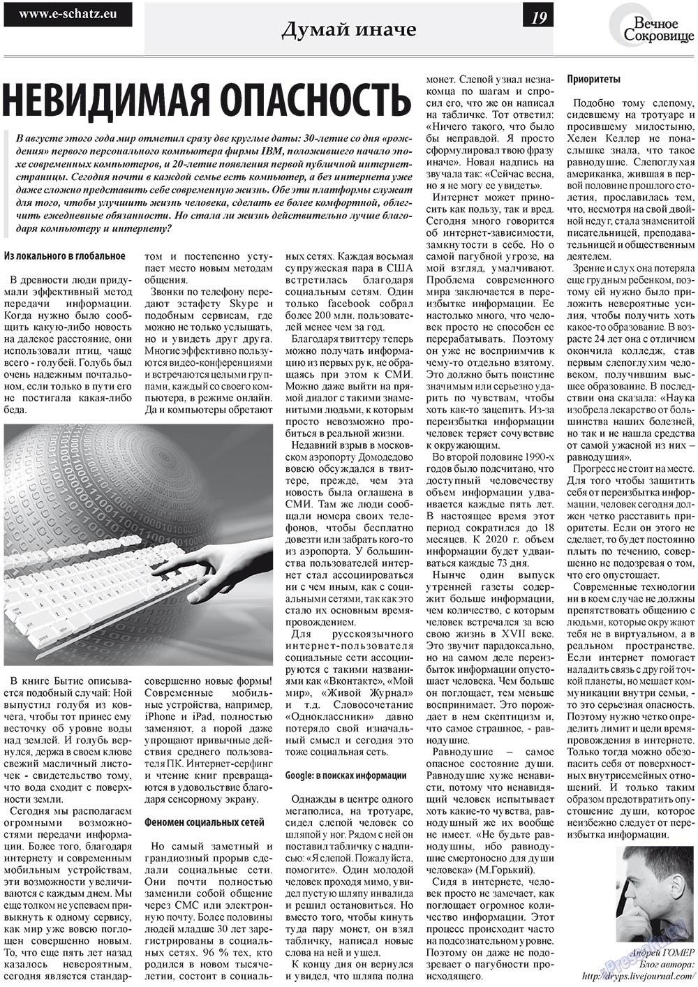 Вечное сокровище (газета). 2011 год, номер 5, стр. 19