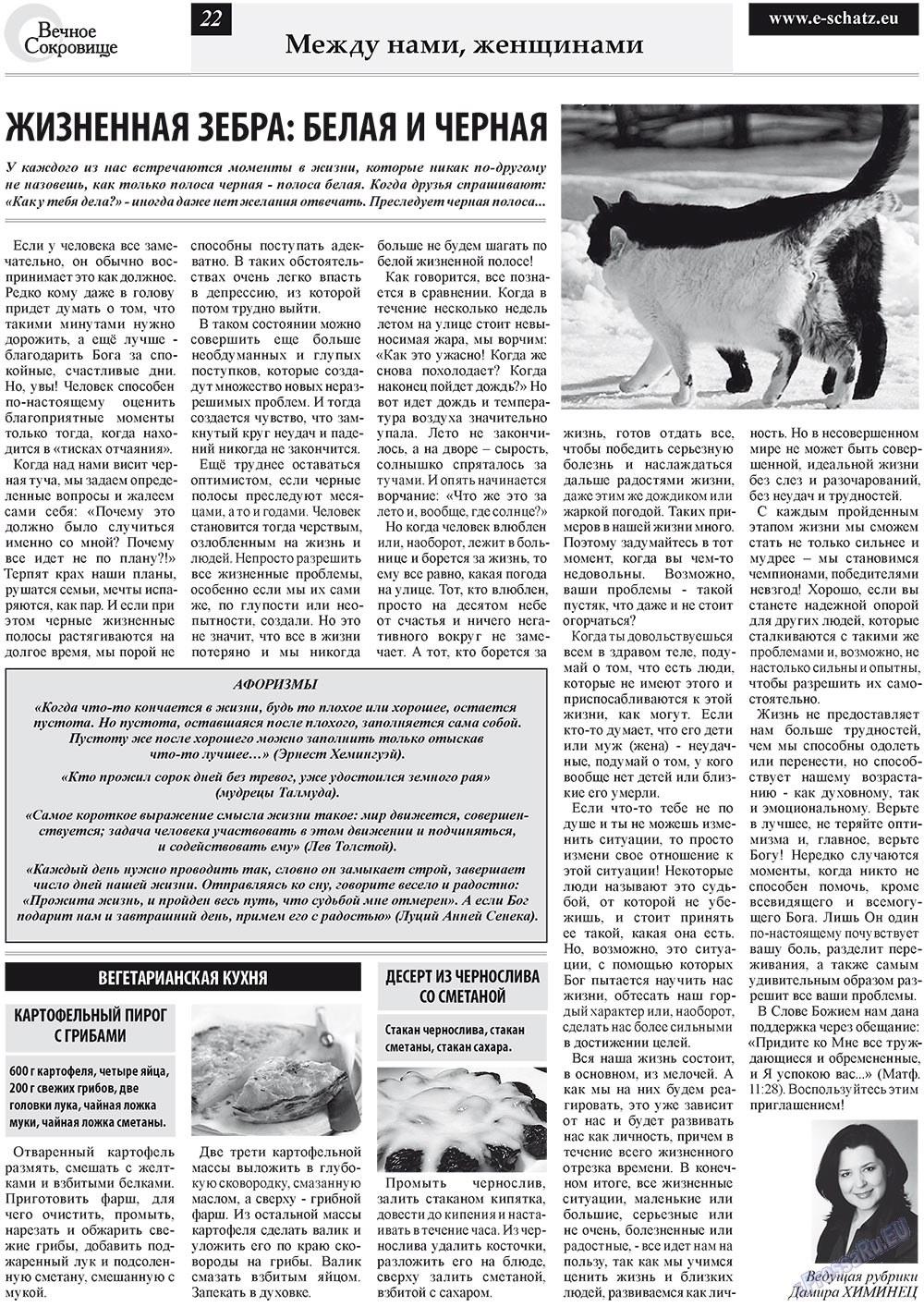 Вечное сокровище (газета). 2011 год, номер 5, стр. 22