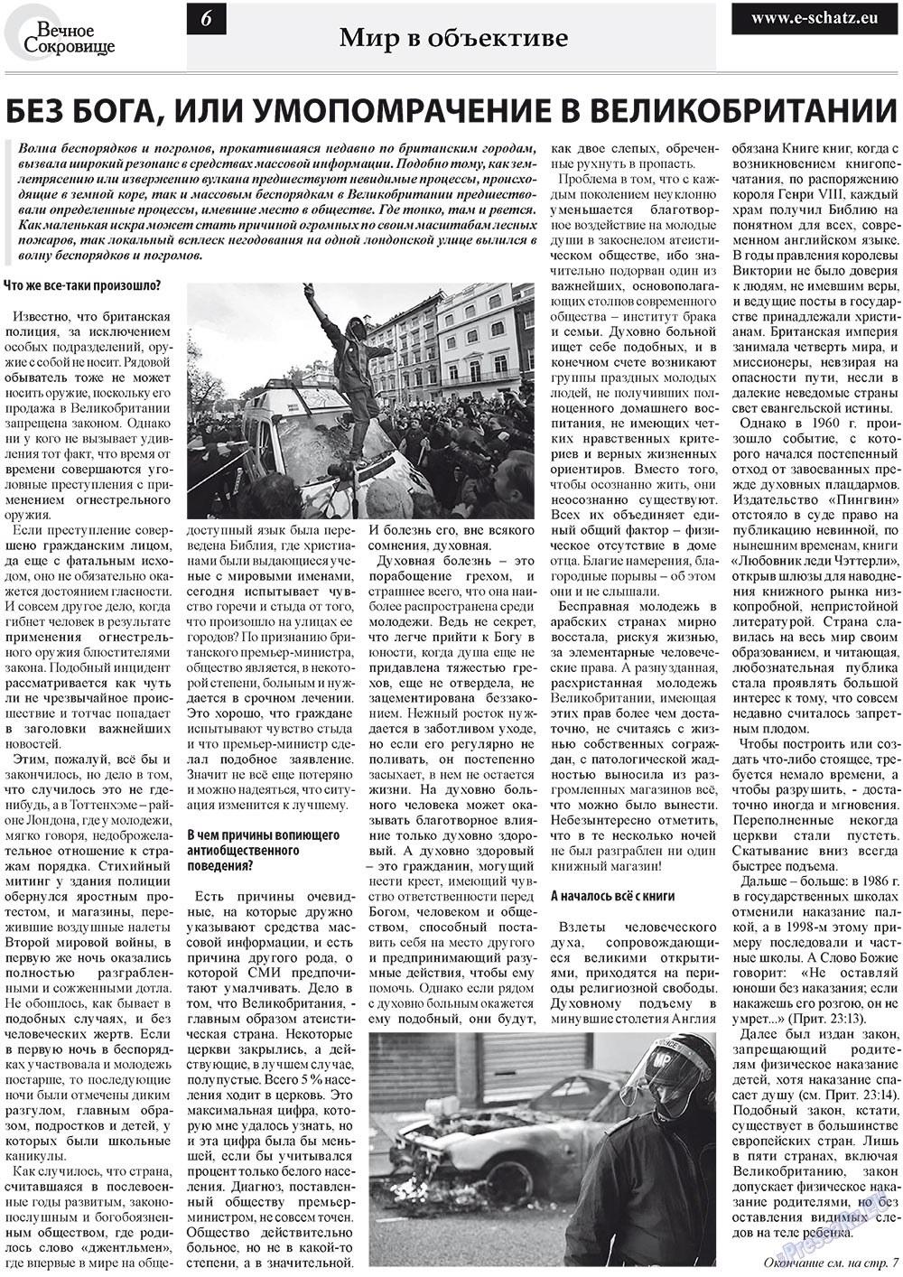 Вечное сокровище (газета). 2011 год, номер 5, стр. 6