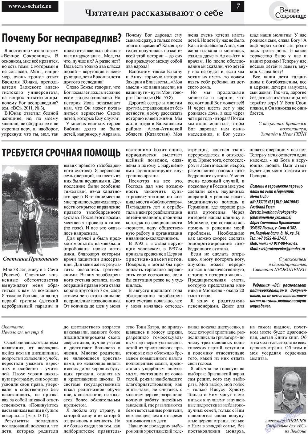 Вечное сокровище (газета). 2011 год, номер 5, стр. 7
