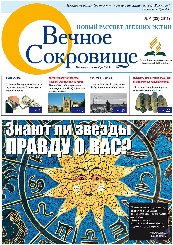 Вечное сокровище (газета). 2011 год, номер 6, стр. 1