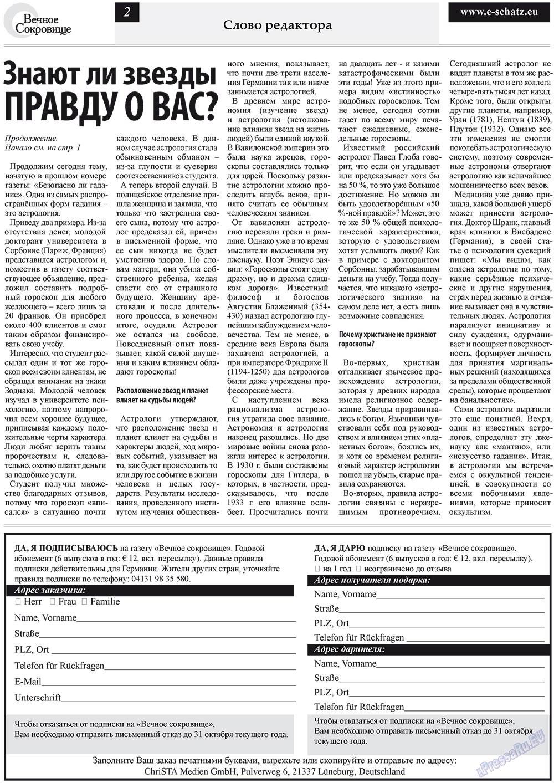 Вечное сокровище (газета). 2011 год, номер 6, стр. 2