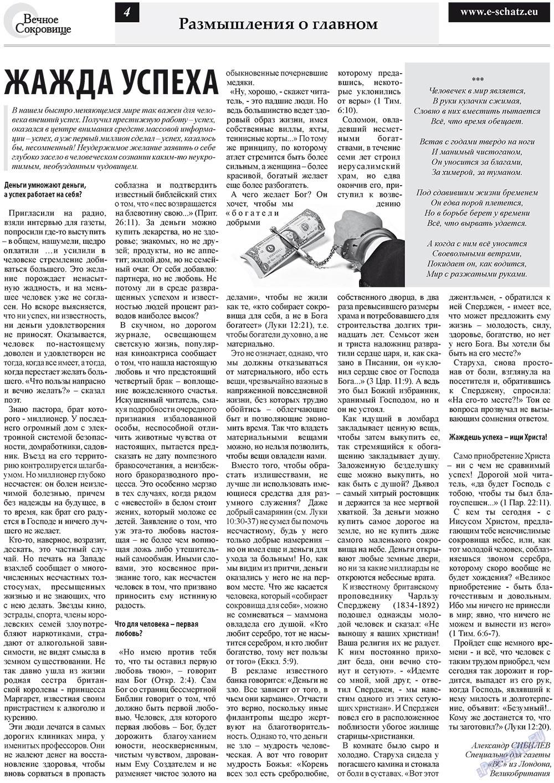 Вечное сокровище (газета). 2011 год, номер 6, стр. 4