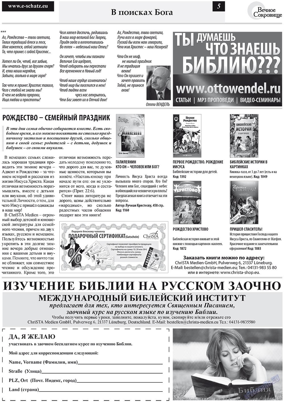 Вечное сокровище (газета). 2011 год, номер 6, стр. 5