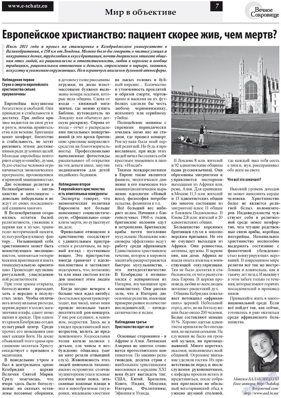 Вечное сокровище (газета). 2011 год, номер 6, стр. 7