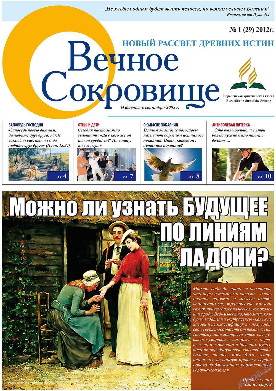 Вечное сокровище (газета). 2012 год, номер 1, стр. 1