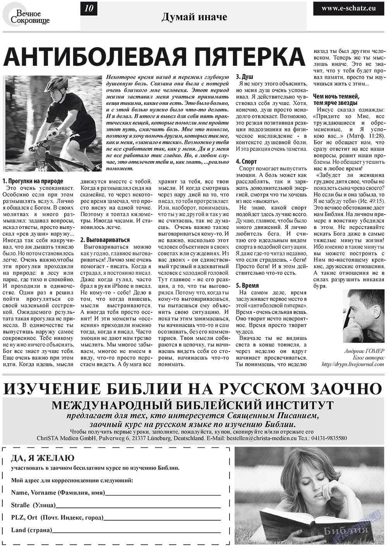 Вечное сокровище (газета). 2012 год, номер 1, стр. 10