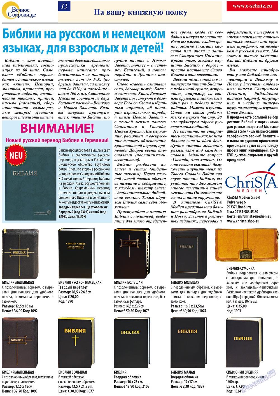 Вечное сокровище (газета). 2012 год, номер 1, стр. 12