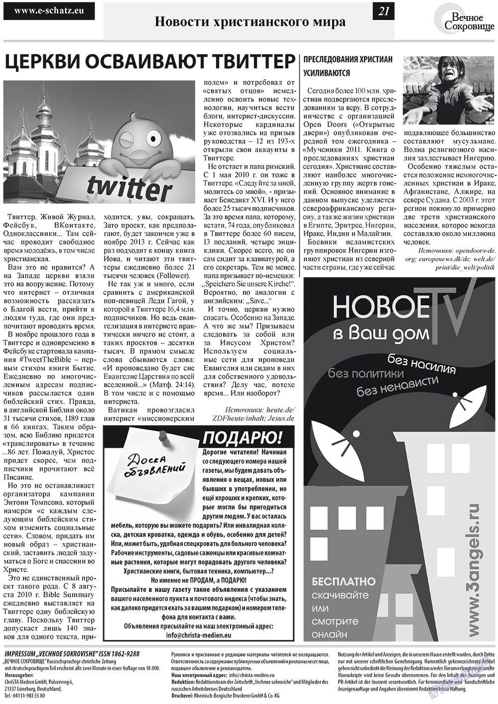 Вечное сокровище (газета). 2012 год, номер 1, стр. 21