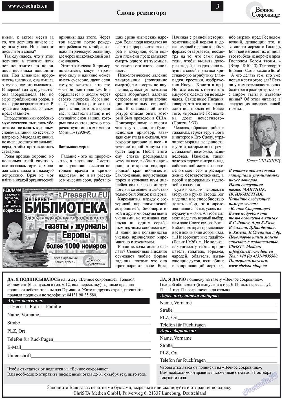 Вечное сокровище (газета). 2012 год, номер 1, стр. 3
