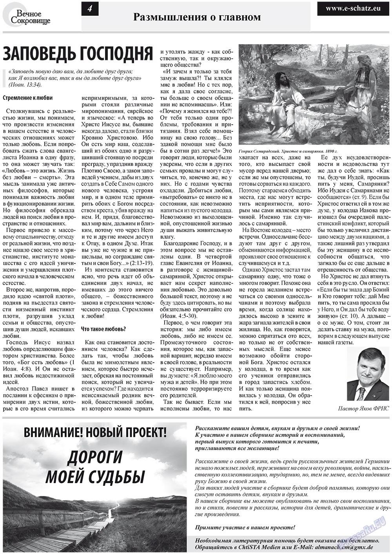 Вечное сокровище (газета). 2012 год, номер 1, стр. 4