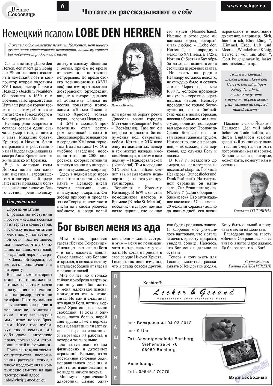 Вечное сокровище (газета). 2012 год, номер 1, стр. 6