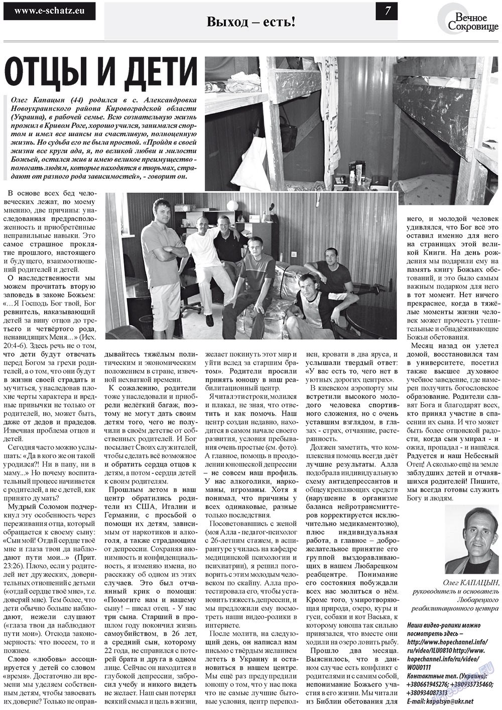 Вечное сокровище (газета). 2012 год, номер 1, стр. 7
