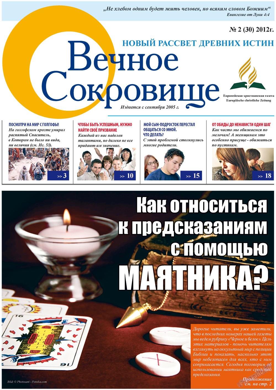 Вечное сокровище (газета). 2012 год, номер 2, стр. 1