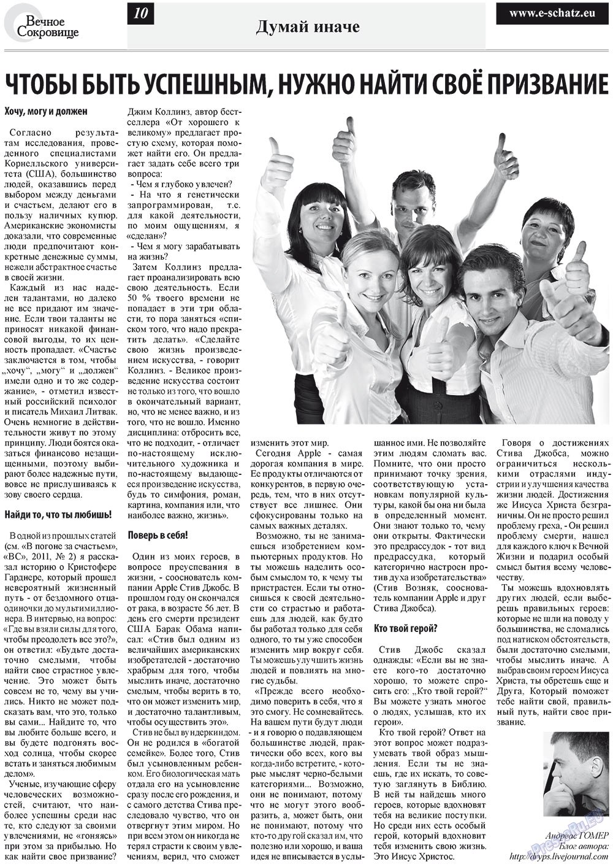 Вечное сокровище (газета). 2012 год, номер 2, стр. 10