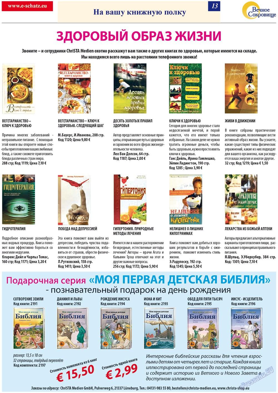 Вечное сокровище (газета). 2012 год, номер 2, стр. 13