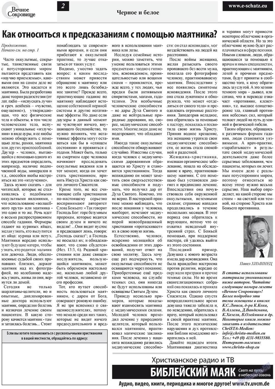 Вечное сокровище (газета). 2012 год, номер 2, стр. 2