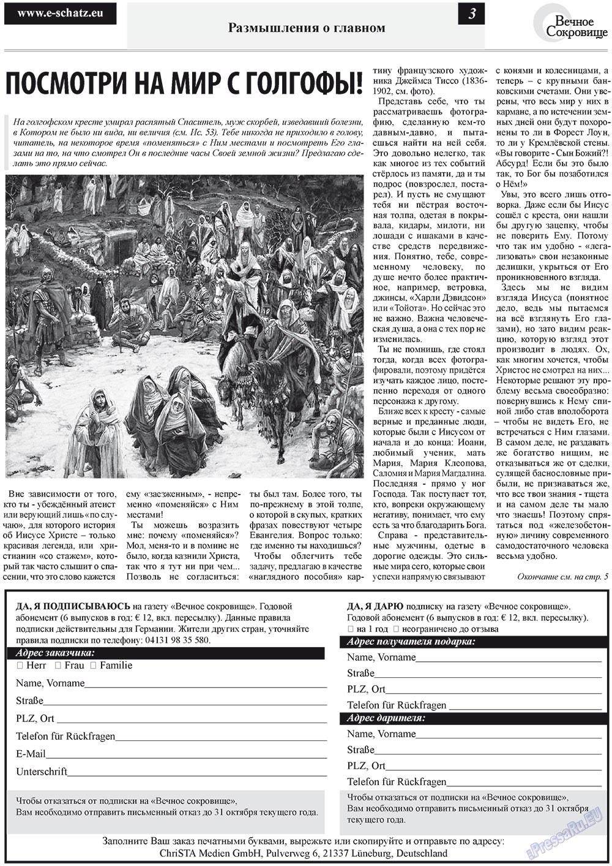 Вечное сокровище (газета). 2012 год, номер 2, стр. 3