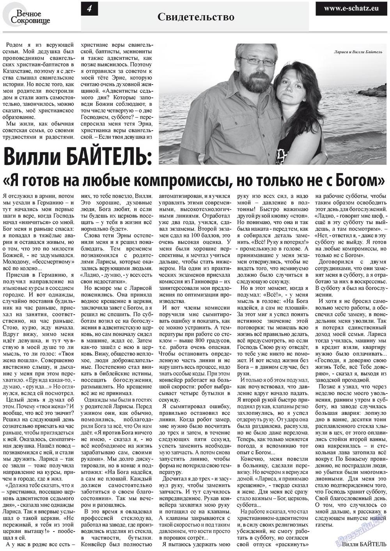 Вечное сокровище (газета). 2012 год, номер 2, стр. 4