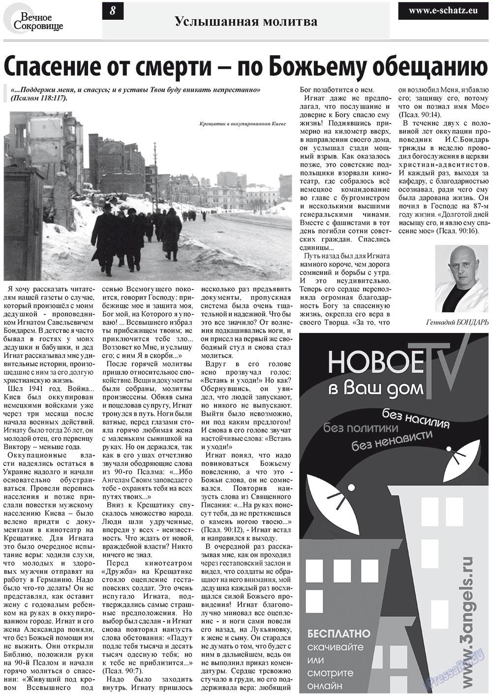 Вечное сокровище (газета). 2012 год, номер 2, стр. 8