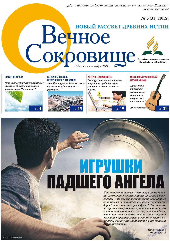 Вечное сокровище (газета). 2012 год, номер 3, стр. 1