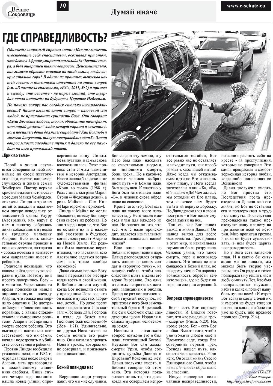 Вечное сокровище (газета). 2012 год, номер 3, стр. 10