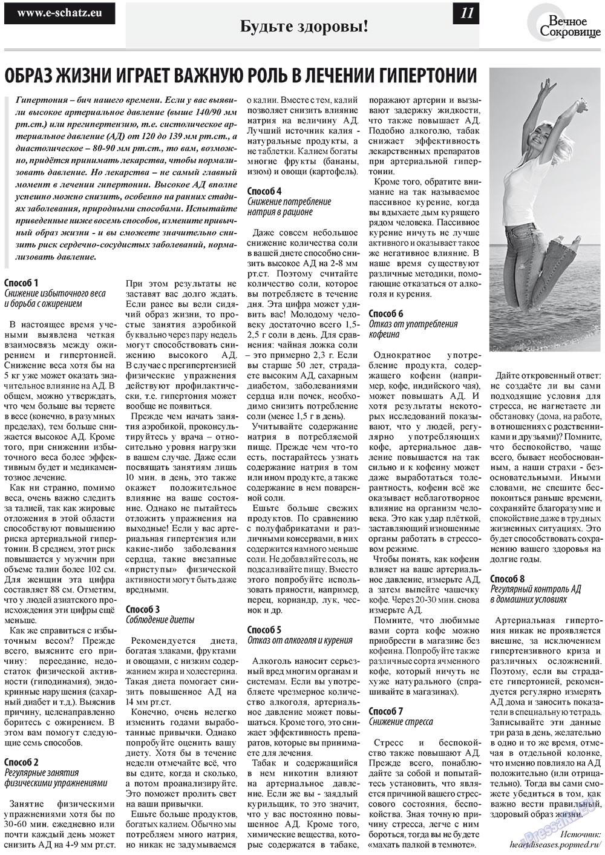 Вечное сокровище (газета). 2012 год, номер 3, стр. 11