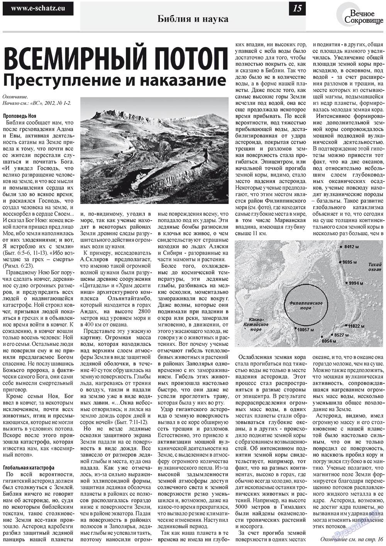 Вечное сокровище (газета). 2012 год, номер 3, стр. 15