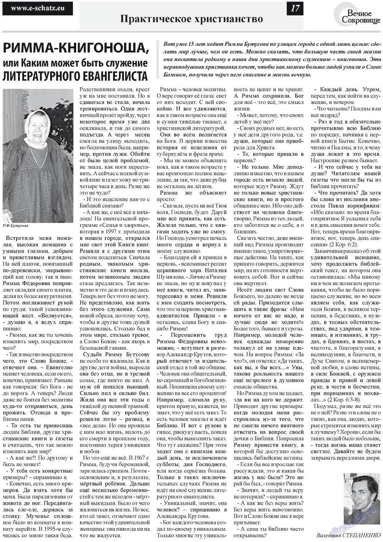 Вечное сокровище (газета). 2012 год, номер 3, стр. 17