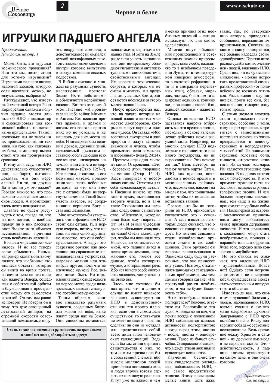 Вечное сокровище (газета). 2012 год, номер 3, стр. 2