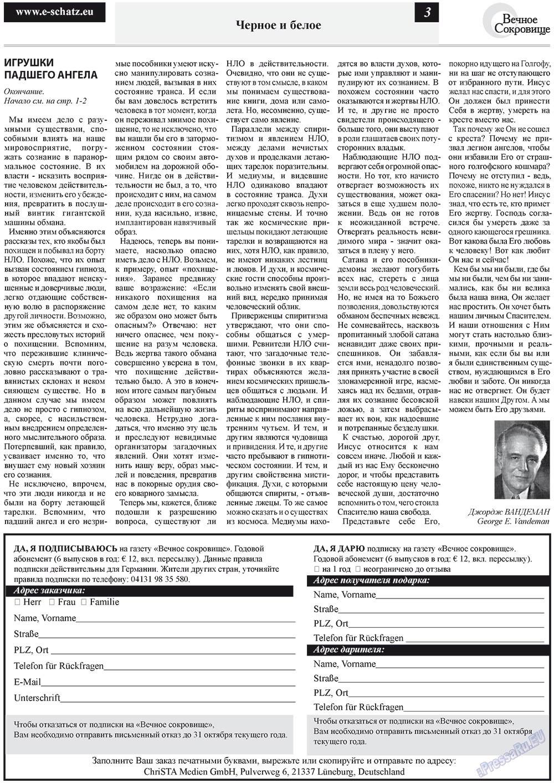 Вечное сокровище (газета). 2012 год, номер 3, стр. 3