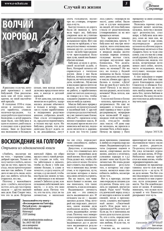 Вечное сокровище (газета). 2012 год, номер 3, стр. 5