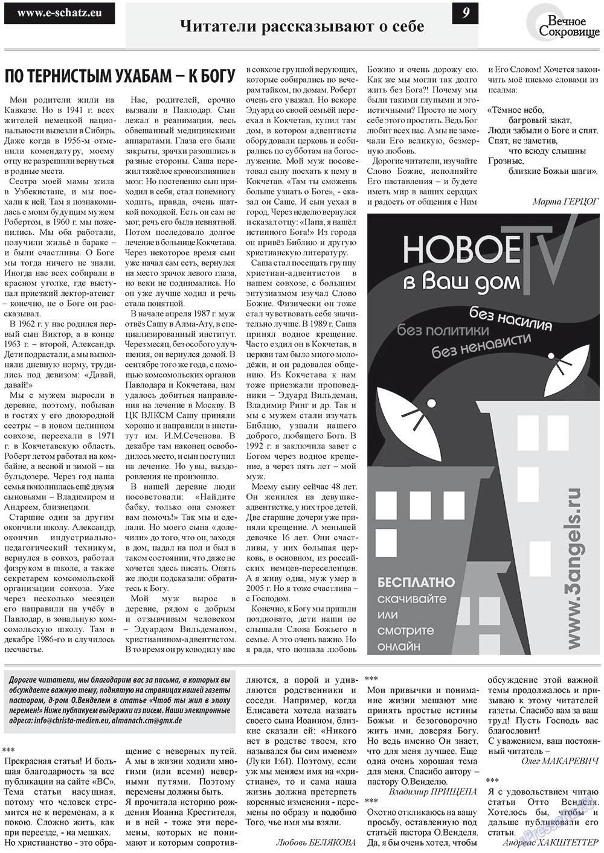 Вечное сокровище (газета). 2012 год, номер 3, стр. 9