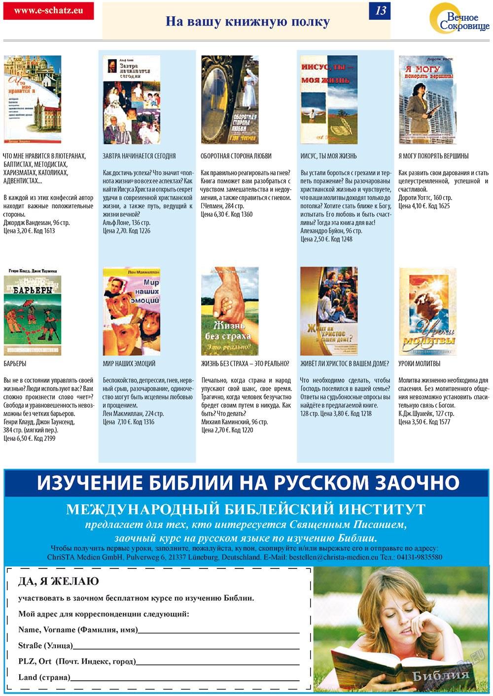 Вечное сокровище (газета). 2012 год, номер 4, стр. 13