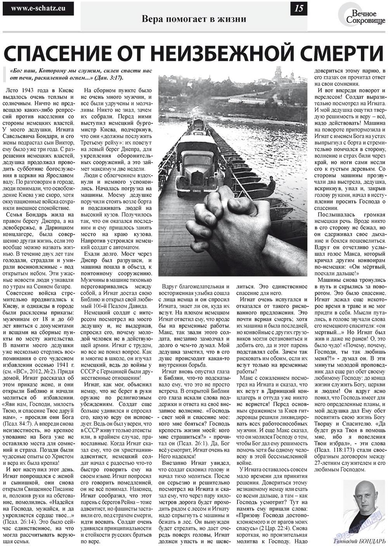 Вечное сокровище (газета). 2012 год, номер 4, стр. 15
