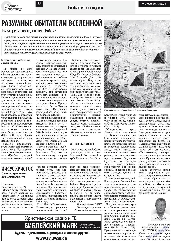 Вечное сокровище (газета). 2012 год, номер 4, стр. 16