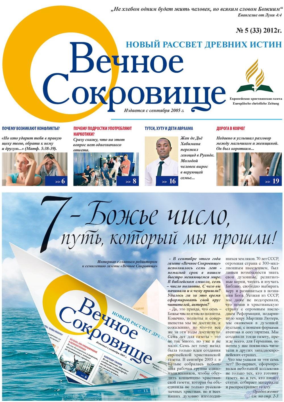 Вечное сокровище (газета). 2012 год, номер 5, стр. 1