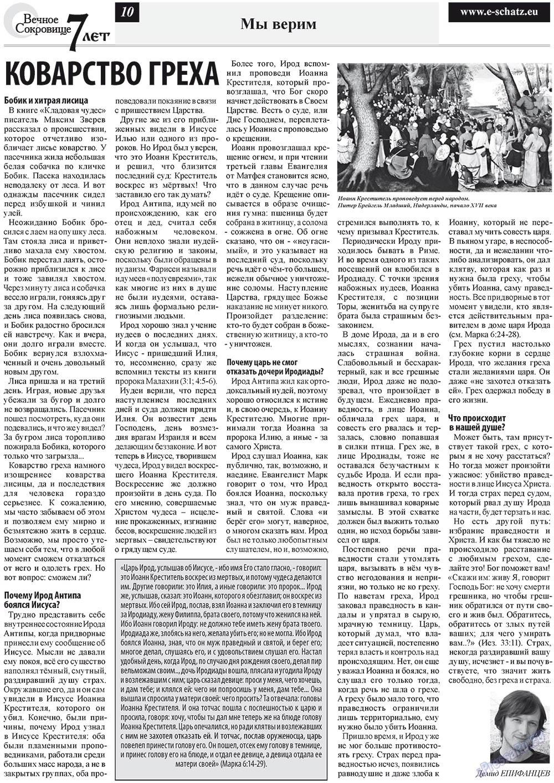 Вечное сокровище (газета). 2012 год, номер 5, стр. 10