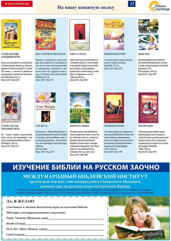 Вечное сокровище (газета). 2012 год, номер 5, стр. 13