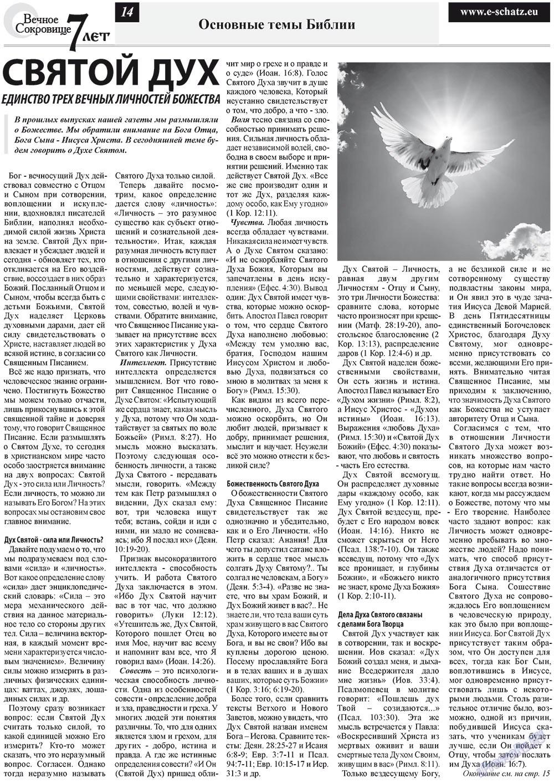 Вечное сокровище (газета). 2012 год, номер 5, стр. 14