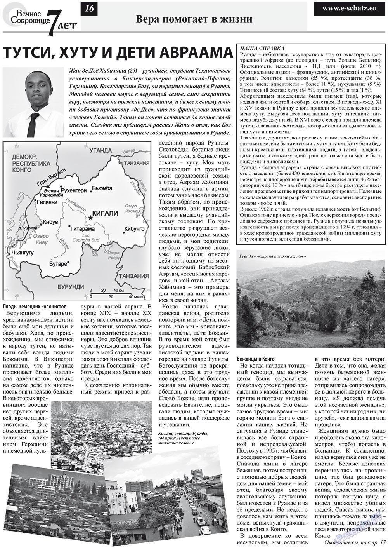 Вечное сокровище (газета). 2012 год, номер 5, стр. 16