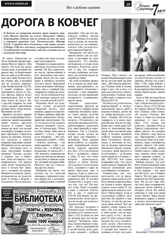 Вечное сокровище (газета). 2012 год, номер 5, стр. 19