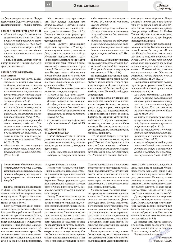 Вечное сокровище (газета). 2013 год, номер 1, стр. 11