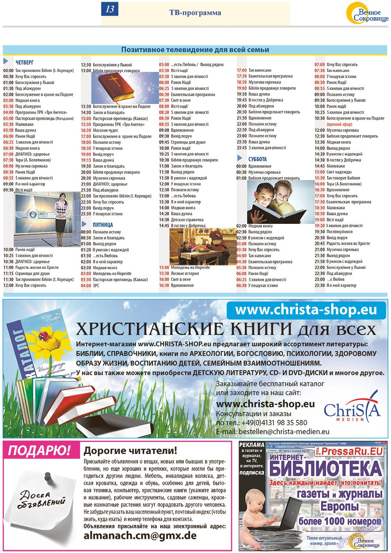 Вечное сокровище (газета). 2013 год, номер 1, стр. 13
