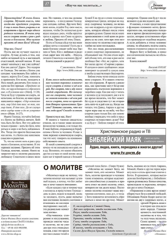 Вечное сокровище (газета). 2013 год, номер 1, стр. 17