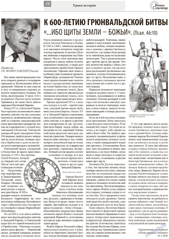 Вечное сокровище (газета). 2013 год, номер 1, стр. 19